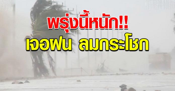 พรุ่งนี้หนัก กรมอุตุฯเตือนพื้นที่เสี่ยง เจอฝนหนัก ลมกระโชก