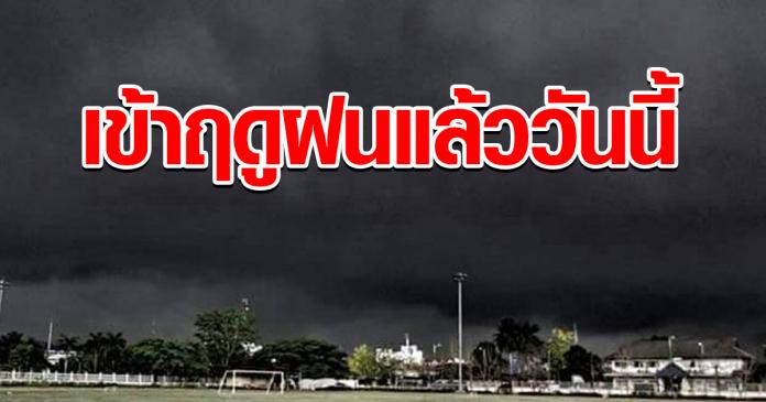 เข้าหน้าฝนแล้ววันนี้ กรมอุตุ เตือน 42 จังหวัดรับมือฝนถล่มหนัก