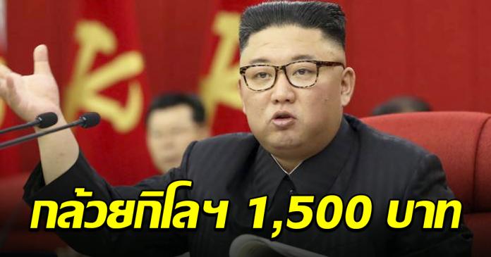 เกาหลีเหนือเผชิญข้าวยากหมากแพง ราคาอาหารพุ่ง