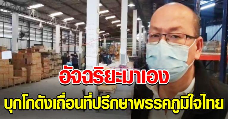 อัจฉริยะ ลุยเอง บุกโกดังของเถื่อนที่ปรึกษาพรรคภูมิใจไทย ยึดสินค้ากว่า30 ล้าน