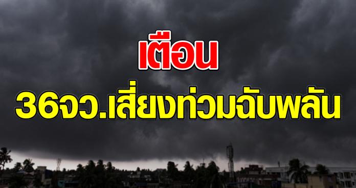 กรมอุตุฯ เตือนบ่ายถึงค่ำ ฝนตกหนัก 36 จว. ระวังน้ำท่วมฉับพลัน