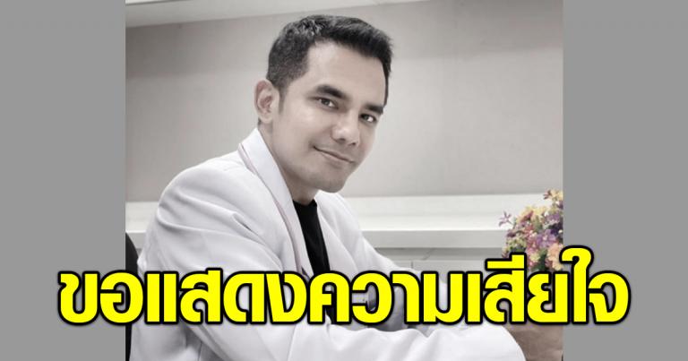 หมอฮัส คุณหมอศัลยกรรมชื่อดังของเมืองไทย เสียชีวิตแล้ว